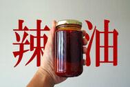 【自家製】辣油作りはラベルも作ると辛さ10倍、楽しさ100倍