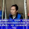 mface 中国政府幹部27人逮捕発表