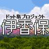 ドット世界の群馬県伊香保を旅する 〜森林公園と榛名山を望む壮大な展望~