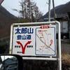 【ハイキング@太郎山~虚空蔵山縦走①】長野の里山。上田市の太郎山へ登ってきました!