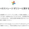 Googleフォトの有料化を回避する3つの方法