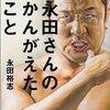 新日本プロレス : 永田さん、ツイッター上で中学生レベルのやりとりをまたやってる ~真面目過ぎるのか?、それとも単におバカなのか?の巻~
