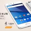 BLU(ブルー)GRAND X LTEがAmazonで6,800円!Wi-Fiルーターを買うより安いSIMフリー機!