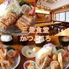【オススメ5店】新宿(東京)にあるとんかつが人気のお店