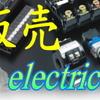 電材販売(日幸電機株式会社仙台営業所) 日本圧着端子製造 カメダデンキ 圧着工具 配電資材