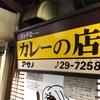 町田の美味しいカレー アサノに行ってきました
