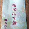 山梨県の誇る代表的銘菓「桔梗信玄餅(ききょうしんげんもち)」を味わう。