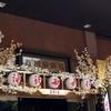 滝沢歌舞伎 2016
