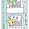 四コマ「家電の気持ち①」