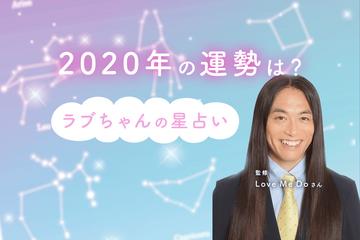 2020年の運勢は? ラブちゃんが西洋占星術で仕事運と恋愛運を占います!