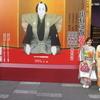 10月は歌舞伎座で成駒屋襲名!