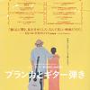 54. 『ブランカとギター弾き』シネスイッチ銀座