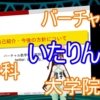 【数学×VR】バーチャル数学大学院生「いたりん」の紹介。