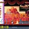 【メイドさんを右にミ☆】#13 ネタバレ注意「吸血の不死王」