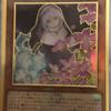 【遊戯王】妖怪少女のプレミアムゴールドレアの実物画像が判明!