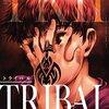 トライバル / 夏元雅人(1)、願いを叶えるトライバルタトゥーの呪いに縛られた団地にやってきた高校生