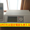 NURO光で固定電話は使えます!ソフトバンク利用者は料金割引!