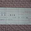 廃止された夜行列車の「寝台券・特急券・指定券」4選 (日本海、北陸、あかつき、ムーンライト九州)