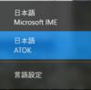 ATOKを使わなくなった90年代
