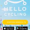 【icカード登録がおすすめ】ハローサイクリングでお出かけ【使い方まとめ】