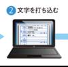 申請書や履歴書などの紙書類をPCで記入欄に文字を入力、印刷できるソフト「さよなら手書き」が便利と人気