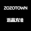 【ZOZOTOWN返品方法!】ゾゾタウンで超簡単に返品!7日以内に返品しなきゃダメなの⁈流れを解説!
