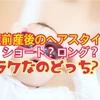 産後 抜け毛対策 楽な髪型 ロング ショート おすすめは?