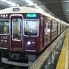 今日の阪急、何系?①56…20191217