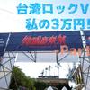 【現地潜入】台湾ロック VS 私の3万円♪ vol.3 -夏休みは夏フェス!本当に愛されてるロックバンドのいいとこどり☆