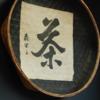 スイーツ【森半】天保7年創業の京都宇治の御銘茶・抹茶スイーツの御紹介