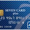 nanacoへのオートチャージができるセブンカードプラスを発行して10000円をもらおう!