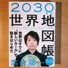 【書評】『2030年の世界地図帳  著者: 落合 陽一』あたらしい経済とSDGs、未来への展望