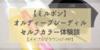 【ミルボン】オルディーブシーディルのセルフカラー体験談【メイプルブラウンs7-MP】