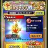黄金竜そうびガチャ11連×11回結果報告【星ドラ】
