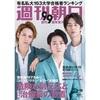 【セブンネット】表紙 KAT-TUN「週刊朝日 2021年3月19日増大号」2021年3月8日発売!