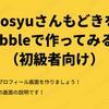 bosyuさんもどきをBubbleで作ってみる!(初級者向け)~11:プロフィール画面を作ろう