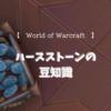【World of Warcraft】ハースストーンに関するマメ知識