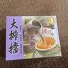 鴛鴦茶パラダイス