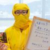 大船渡にて黄色い忍者からお手紙を頂いたでござる!