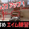 【Apex】初心者必見!射撃訓練場でのおすすめエイム練習方法!(PS4)