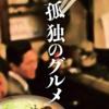 【ドラマ24】ついつい見ちゃう孤独のグルメ!! ~お店巡りも~