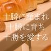 満寿屋商店 | 十勝産小麦100%のモッチモチなパンが食べられる拘りのパン屋さん