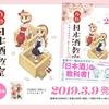 『白熱日本酒教室』2巻2019年3月10日発売!