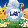 【Nintendo Switch】ポケモンレッツゴーは買いか?個人的な感想をまとめてみた。