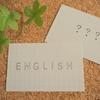 一から英語を勉強する社会人にもお勧めの英語教材