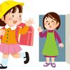 【就園就学準備】登校は徒歩?早めからルート確認のために一緒に歩いておきましょう。