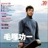 ギタードリーム(Guitar dream) No.20
