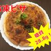 ナチュラルローソンの冷凍低糖質ピザ!1枚当たりの糖質28.8g!