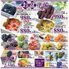 デザイン 色使い お盆準備 売価 紫 イズミヤ 8月11日号