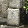 陸軍射撃場の土塁(新宿区高田馬場)